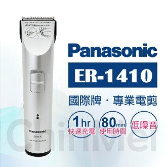 【晴美髮舖】Panasonic 國際牌 ER-1410 電剪 1小時快充 剃髮 剃頭刀 電推 剪髮理髮造型 電動 理髮器 充電式 推剪 低噪音【Chinmei】