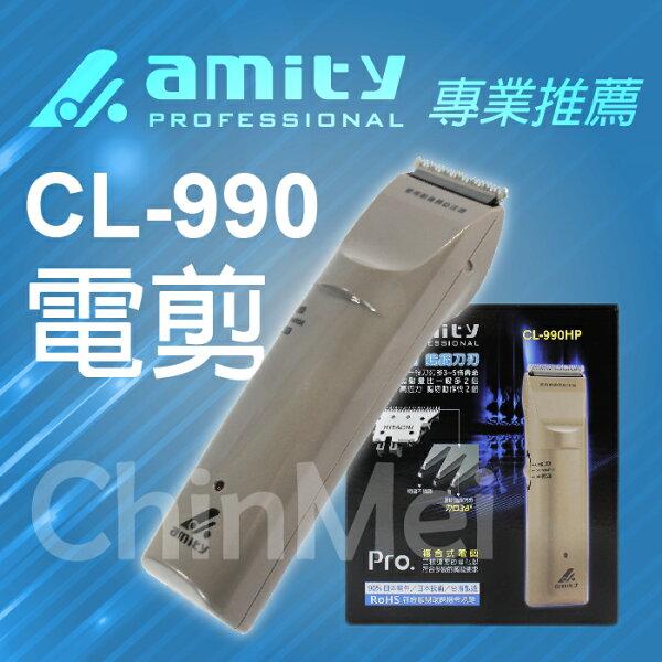 【晴美髮舖】日本 HITACHI 日立 CL-990 電剪 電動 理髮器 推剪 電推 造型 專業剪髮 美髮 造型【Chinmei】