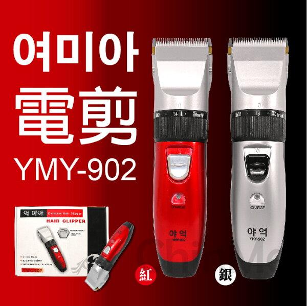 【晴美髮舖】YMY-902 電剪 電推 電動 理髮器 剪髮理髮 推剪 寵物電剪 1.5小時快充 專業 剪髮 低噪音 可調式【Chinmei】