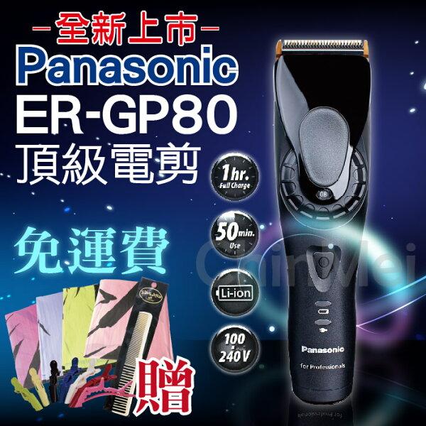 【晴美髮舖】送贈品 國際牌Panasonic GP-80 頂級電剪 電推 電動理髮 推剪 修剪 專業剪髮 設計師 剪髮