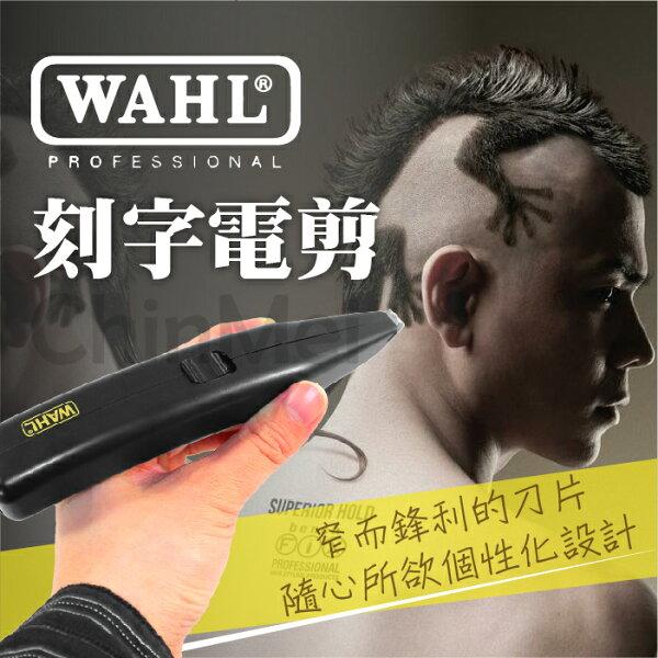 【晴美髮舖】WAHL 華爾 刻字電剪 雕刻 修剪 推剪 小電推 迷你 MINI 鬢角 鬍鬚 細部剪造型 設計師【Chinmei】