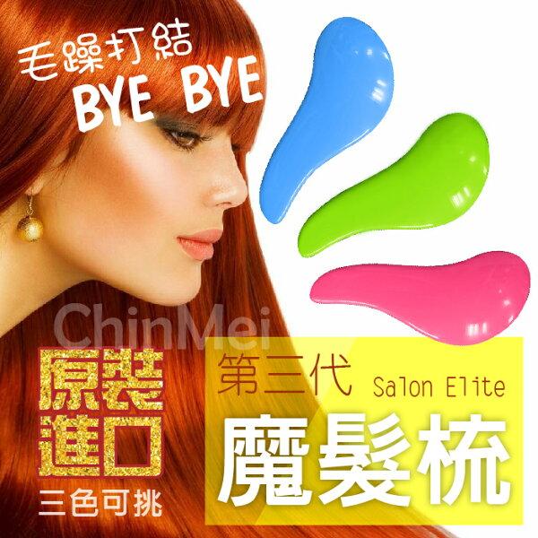 【晴美髮舖】原裝進口 英國 第三代 握把式 魔法梳 Salon Elite 可挑 TT梳 順髮梳 護髮梳 神奇魔髮梳 乾濕兩用 魔法梳 不打結 不毛躁 時尚 美髮 乾/濕/直/捲 皆可使用【Chinmei】