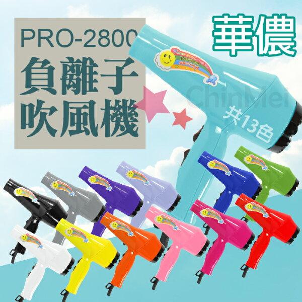 【晴美髮舖】華儂PRO-2800 兩段式 負離子 吹風機 冷熱風 超強 輕型 13色 現貨【Chinmei】