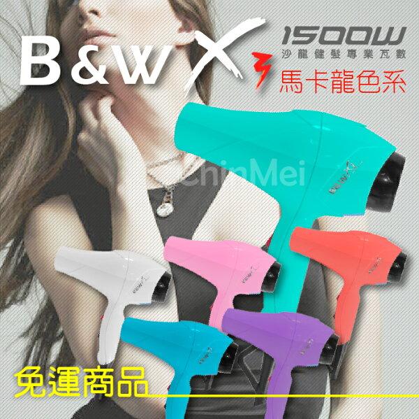 【晴美髮舖】B&W 馬卡龍色系 X3 兩段式 重型 吹風機 冷 溫 熱風 超強風 6色 漩渦進氣專利 MIT 輕/盈/極/速【Chinmei】