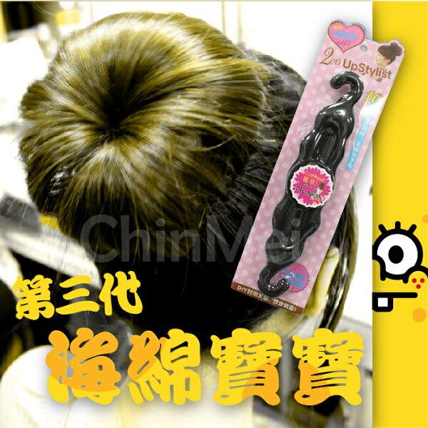 【晴美髮舖】全新革命 第三代 日韓風 海綿寶寶 捲髮棒 女人我最大 強力推薦 包子頭 快速 盤髮器 盤頭髮帶 丸子頭 整髮器【Chinmei】