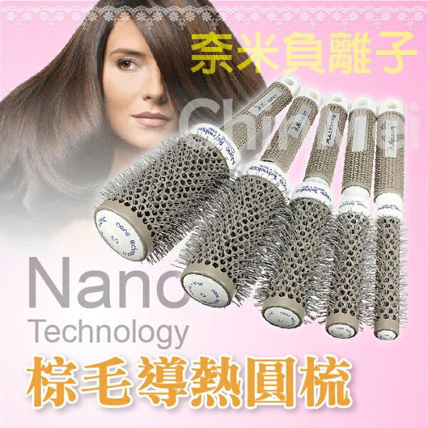 【晴美髮舖】五尺寸 任選 Nano Technology 棕毛 奈米 負離子 導熱梳 圓梳 專業 設計師 直捲 磁鐵 剪/吹/燙/漂/染/吹/整【Chinmei】