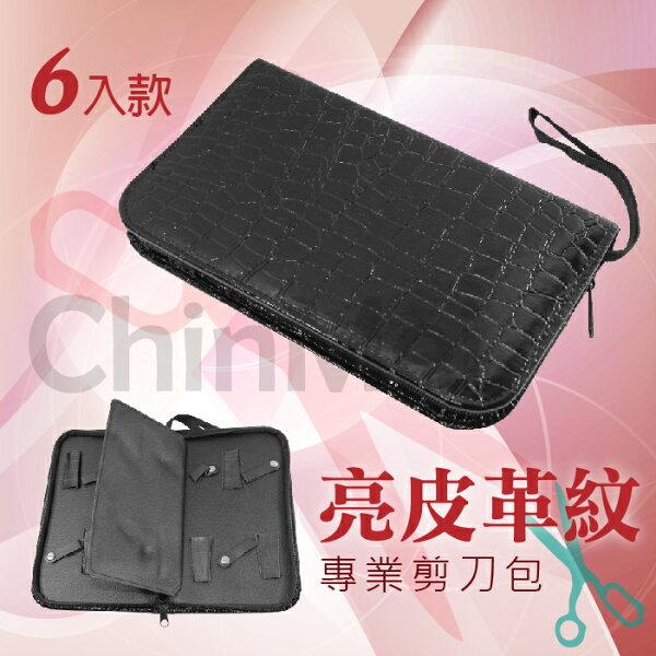 【晴美髮舖】亮皮格紋 剪刀盒 剪刀包 助理包 萬用包 腰包 工具包 剪刀剪梳造型 6入【Chinmei】