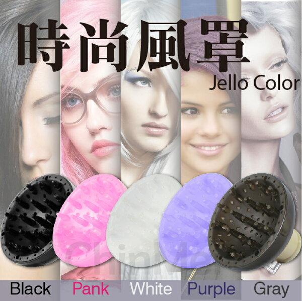【晴美髮舖】Jello Color 時尚 風罩 熱風罩 烘罩 造型 梨花頭 萬用風罩 烘髮 捲髮 直髮 另售 吹風機【Chinmei】