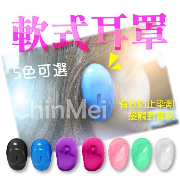 【晴美髮舖】軟式 耳罩 7色 可選 染髮 燙髮 護髮 必備 工具 柔軟 舒適 美髮 DIY【Chinmei】