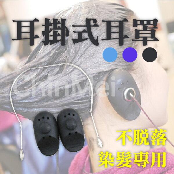 【晴美髮舖】鐵絲 耳罩 耳掛式 黑/紫/藍 3色可選 染髮 燙髮 護髮 必備 工具 柔軟舒適 美髮 DIY【Chinmei】