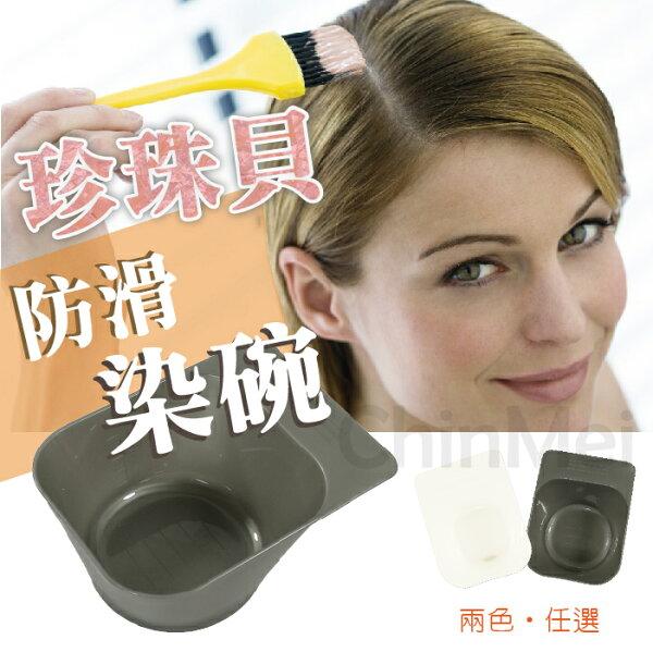 【晴美髮舖】珍珠貝 防滑 加大 加深 染碗 染髮 染膏 染刷 雙氧水 雙氧乳 專業 設計師 頭皮 頭髮 美髮【Chinmei】