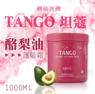 【晴美髮舖】TANGO 坦蔻 1000ML 大容量 酪梨油 護髮霜 護髮油 護髮素 精華素 專業 沙龍 頂級 呵護 不含矽靈 暢銷推薦【Chinmei】