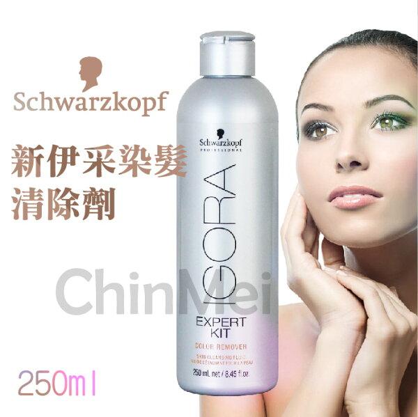【晴美髮舖】Schwarzkopf  施華蔻 原裝進口 顏色 新伊采 染髮 清除劑 沙龍推薦 250ml 設計