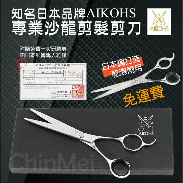 【晴美髮舖】AIKOHS X65B日本 原裝 進口 頂級 專業 剪刀 6吋半 剪髮 美髮 理髮 平剪 牙剪 日本鋼 打造【Chinmei】