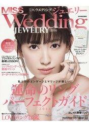 MISS 婚紗珠寶 2016年版附Franck Muller婚禮手帳