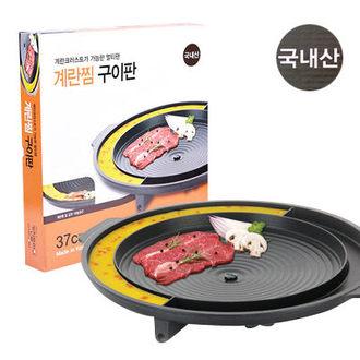 [限時5天] 韓國 Kitchen Flower《圓形37cm》烘蛋烤盤 煮湯排油烤盤 韓國烤盤