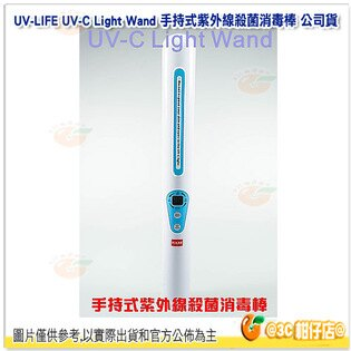 UV-LIFE UV-C Light Wand 手持式紫外線殺菌消毒棒 公司貨 鏡頭 單眼 紫外線殺菌 清潔消毒