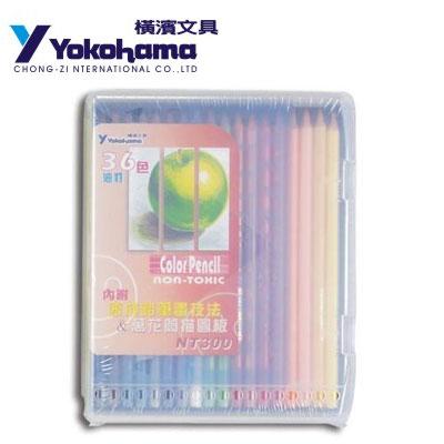 YOKOHAMA 日本橫濱 教學36色彩色鉛筆(PP盒裝) / 盒
