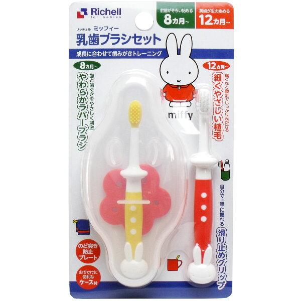 Richell 米菲兔 幼兒牙刷套組 8個月/12個月使用
