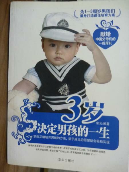 ~書寶 書T1/保健_PJG~3歲決定男孩的一生_宋雲 ~  好康折扣
