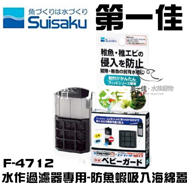 ^~第一佳水族寵物^~ 水作Suisaku~過濾器 ~防魚蝦吸入海綿蓋 F~4712~ ~