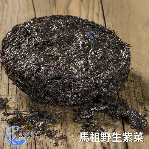 【佐佐鮮】馬祖野生紫菜_75g