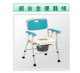 [熊賀康醫材] JCS-202日式鋁合金收合便器椅