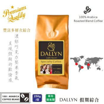 【DALLYN 】DALLYN假期綜合咖啡豆 Holiday blend coffee (250g/包)  | 多層次綜合咖啡豆 0