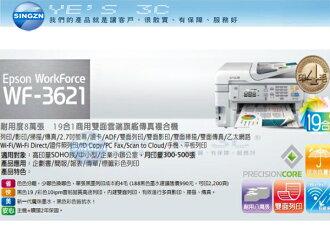 「YEs 3C」Epson WorkForce WF-3621 19合一商用雙面雲端旗艦傳真複合機 免運