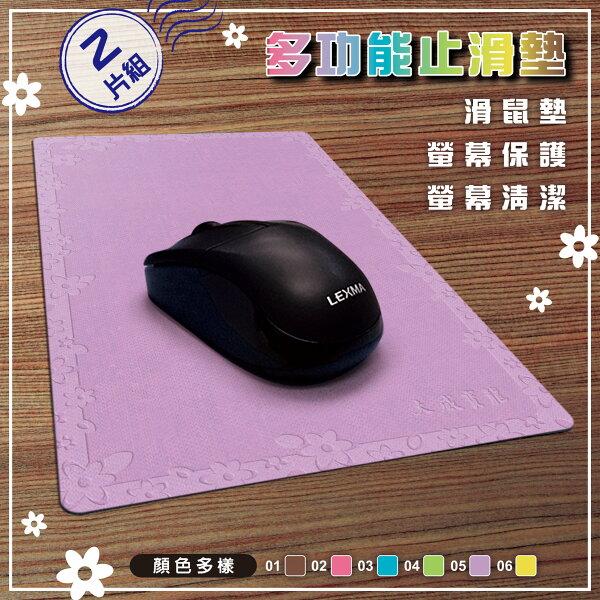 大威寶龍【多功能止滑墊】輕巧款(花邊烙印版) 2片組 /超薄滑鼠墊防滑墊-布面適羅技電競光學滑鼠-可擦拭保護筆電蘋果MAC電腦螢幕