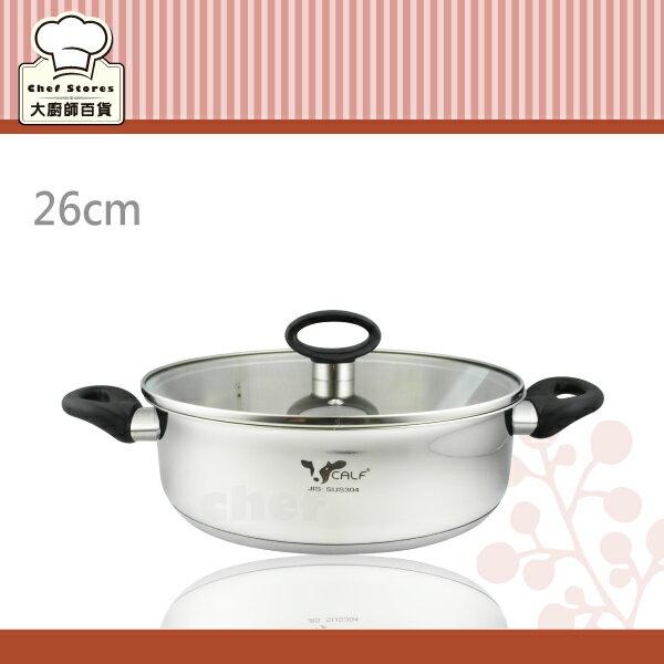 牛頭牌小牛團圓火鍋附玻璃蓋湯鍋26cm鍋身直立無鉚釘-大廚師百貨