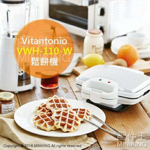 【配件王】現貨 Vitantonio VWH-110-W 鬆餅機 內附三種烤盤 華夫餅 鯛魚燒 VWH110