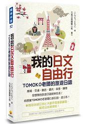 我的日文自由行:TOMOKO老師的旅遊日語(隨書附贈日籍名師親錄標準日語朗讀MP3)