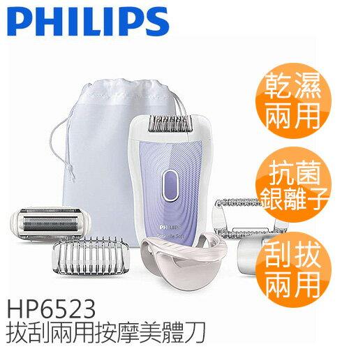 PHILIPS HP6523 飛利浦 刮拔兩用按摩美體刀