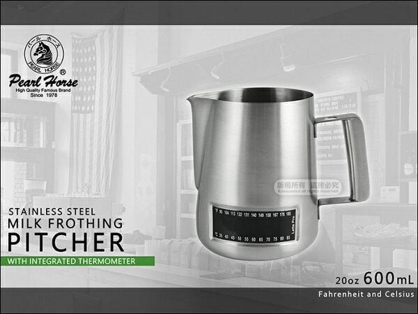 寶馬牌液晶溫度拉花杯 600ml JA-S-600TM #304不鏽鋼 支援拿鐵咖啡奶泡 可搭磨豆機.摩卡壺