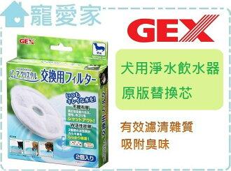 ☆寵愛家☆GEX犬用淨水飲水器原版替換芯,1.8L、2.3L、4.8L通用