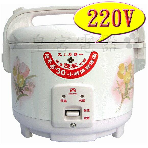 ✈皇宮電器✿9047萬國牌220V 10人份電子鍋 NS-1807S 台灣製造 保固三年