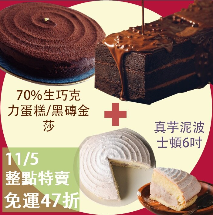 70%生巧克力+大甲芋頭濃濃芋泥波士頓+栗香千層