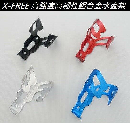 《意生》X-FREE 高強度高韌性鋁合金水壺架 自行車鋁合金水壺架 輕量型自行車水杯架 塑鋼水壺架可參考