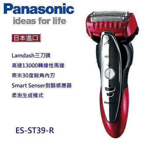 【佳麗寶】-(Panasonic 國際牌)三刀頭刮鬍刀【ES-ST39-R】