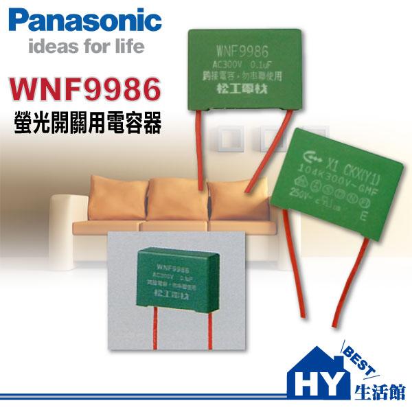 國際牌WNF9986電容器《解決省電燈泡造成螢光開關夜光閃爍等問題》