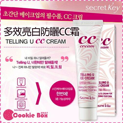 韓國 Secret Key 多效 亮白 防曬 cc霜 30ml *餅乾盒子*