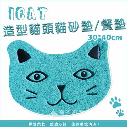 +貓狗樂園+ icat【可愛造型貓頭。貓砂墊。餐墊】190元