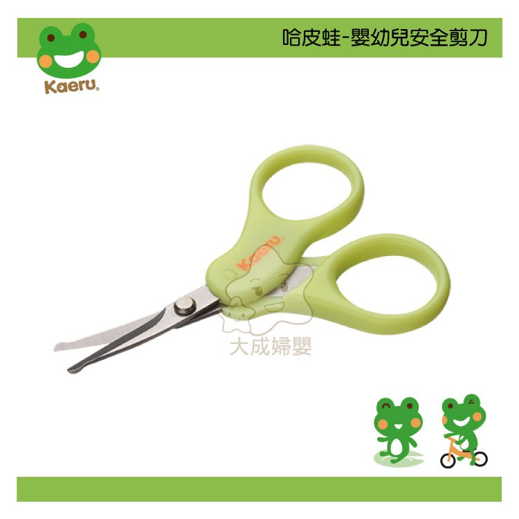 【大成婦嬰】Kaeru 哈皮蛙 嬰幼兒安全剪刀(530053) 附安全蓋 左右手均可使用 0