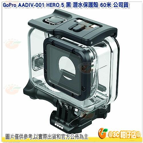 GoPro AADIV-001 HERO 5 黑 潛水保護殼 60米 公司貨 水中攝影 潛水殼 潛水 保護殼 for Hero5 Black
