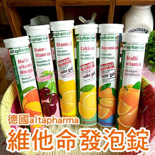 德國altapharma維他命發泡錠 6種口味[GE4305615] 千御國際