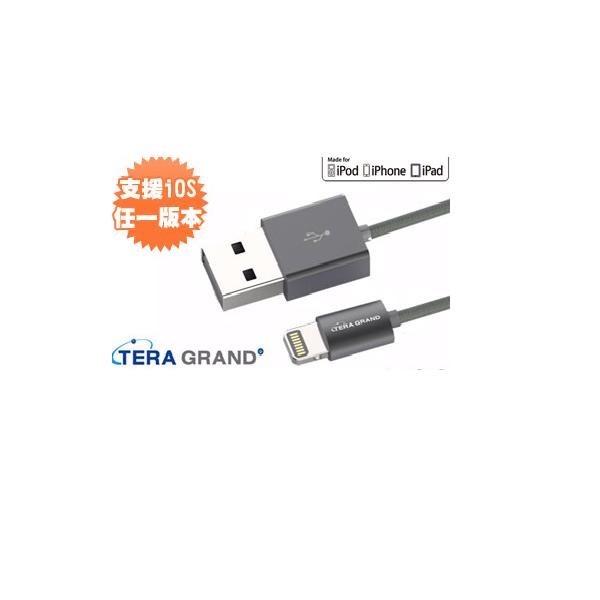 USB TO lightning鋁合金編織網直線1.2M-鋼鐵灰(WI056-GY) - 限時優惠好康折扣