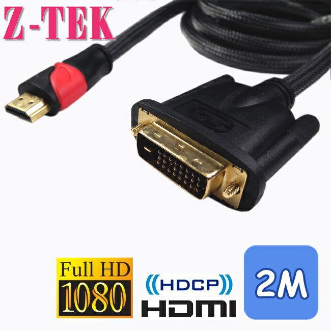 【Z-TEK】HDMI 1.4b A/M to DVI(24+1)M-2m (ZC-199) - 限時優惠好康折扣