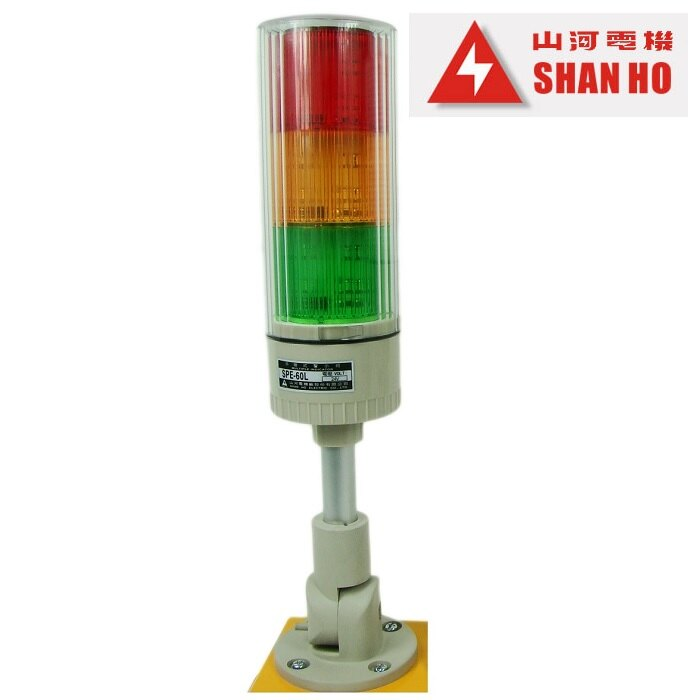 【免運費】山河電機  防水經濟型SPE-60L 多層警示燈 三層 紅/黃/綠 AC110~220V - 限時優惠好康折扣