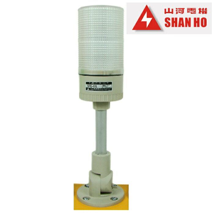 【免運費】山河電機 防水經濟型SPE-60L 多層警示燈 二層 紅/黃/綠 AC-DC24V